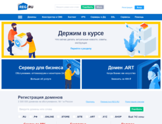 reg.ru screenshot