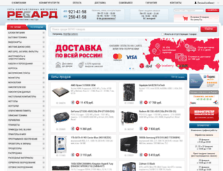 regard.ru screenshot