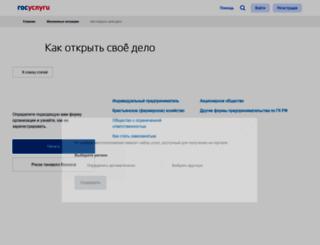 regbusiness.gosuslugi.ru screenshot