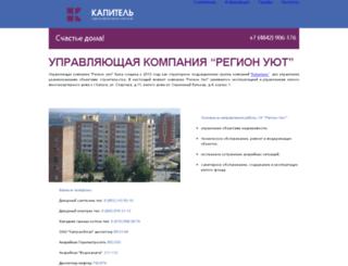 region-yut.ru screenshot