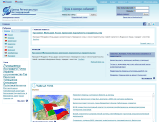 regional-studies.com screenshot