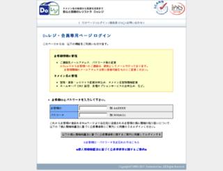 regist.do-reg.jp screenshot