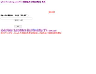 register.iphone4hongkong.com screenshot
