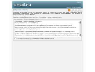 registrar.email.ru screenshot