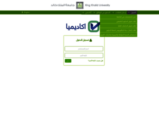 registration.kku.edu.sa screenshot
