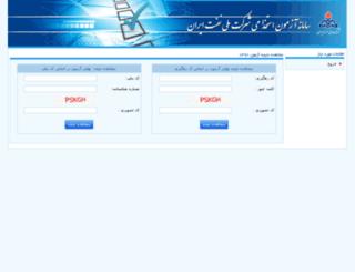 registration.nioc.ir screenshot