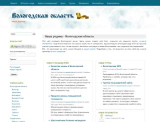 regvo.ru screenshot
