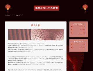 reihamada.com screenshot