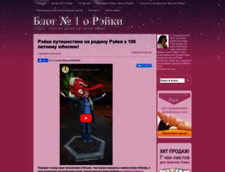reikicards.ru screenshot