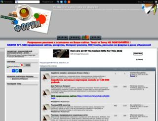 rekforum.forum2x2.ru screenshot