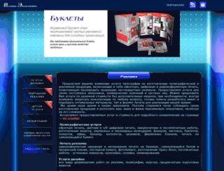 reklama-exclusive.ru screenshot