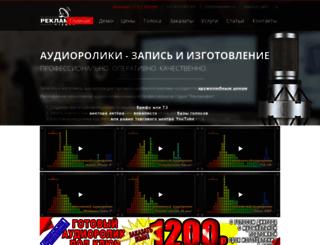 reklamofon.ru screenshot