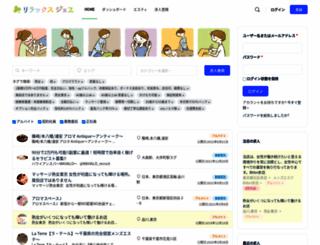 relax-job.jp screenshot
