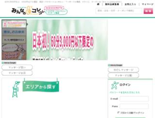 relax.mincore.jp screenshot
