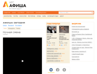relax.ngs55.ru screenshot