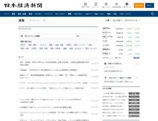 release.nikkei.co.jp screenshot