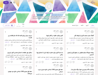 religious01.persianblog.ir screenshot