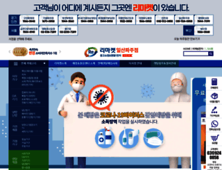 remarketa.co.kr screenshot