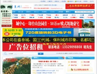 remenguanzhu.com screenshot