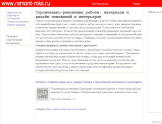 remont-mks.ru screenshot