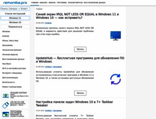 remontka.pro screenshot
