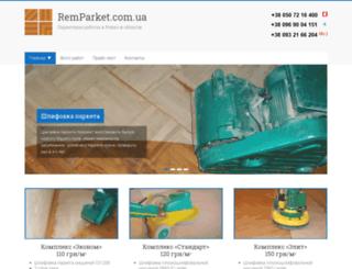 remparket.com.ua screenshot