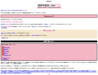 ren-oma.com screenshot