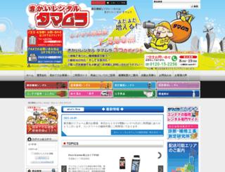 ren-tama.jp screenshot