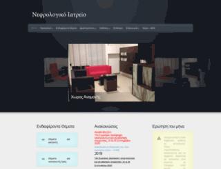 renalkomotini.gr screenshot
