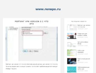 renapo.ru screenshot