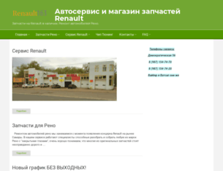 renault163.ru screenshot