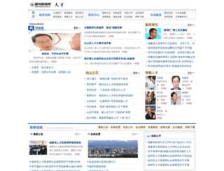 rencai.fznews.com.cn screenshot
