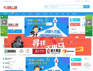 rencai.langya.cn screenshot