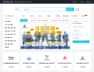 rencai.lywww.com screenshot