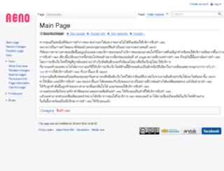 renowiki.org screenshot