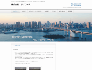 renoworth.jp screenshot