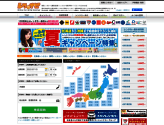 rental-car.jp screenshot