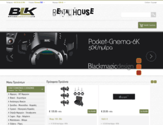 rentals.blk.gr screenshot