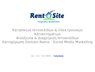 rentasite.co.gr screenshot