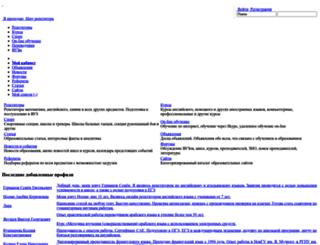 repetitor.info screenshot