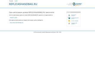 replicashandbag.ru screenshot