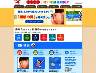 report.ajinomoto-kenko.com screenshot