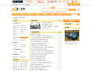 report.iautos.cn screenshot