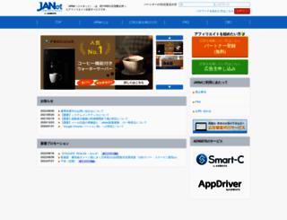 report.j-a-net.jp screenshot