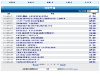 report.moneydj.com screenshot