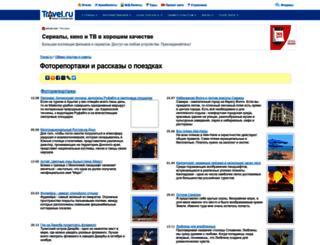 reports.travel.ru screenshot