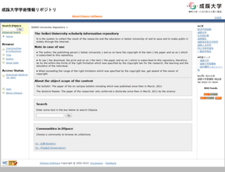 repository.seikei.ac.jp screenshot