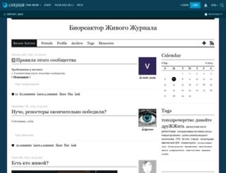 repost-nax.livejournal.com screenshot