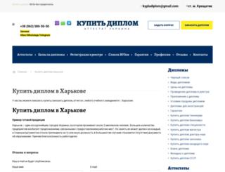 repost.com.ua screenshot
