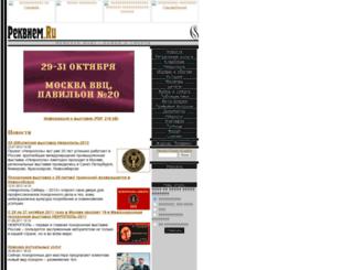 requiem.ru screenshot